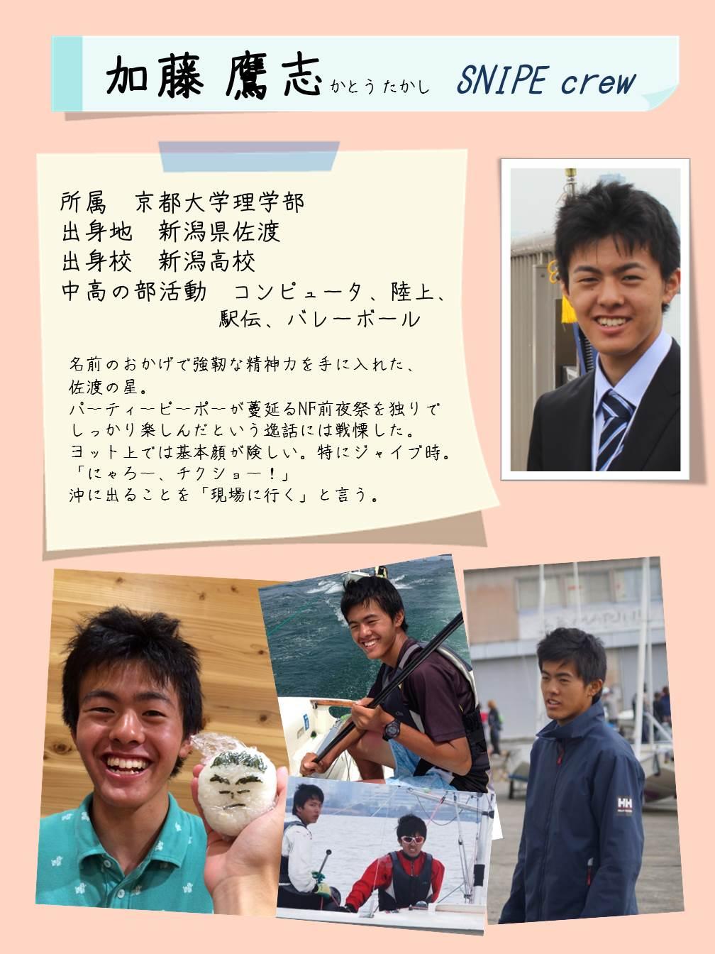 加藤鷹の画像 p1_34